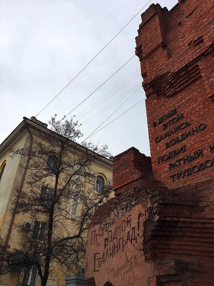 Volgograd Pavlov's House